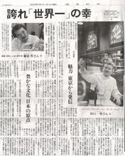 読売新聞青森版09年1月1日小サイズ.jpg