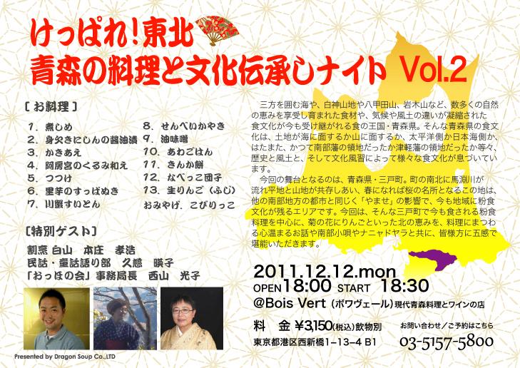 三戸青森、文化と伝承料理2.jpg
