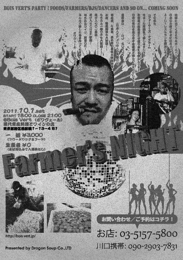 farmersNight_flyer6OLのコピー2モノクロ.jpg